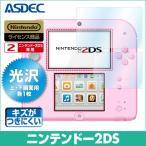 ニンテンドー2DS 用(上下画面用各1枚入り) 光沢液晶保護フィルム カバー Nintendo ASDEC アスデック MF-DG14