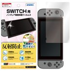 Nintendo Switch用「反射防止」 保護フィルム ノングレア液晶保護フィルム3 防指紋 反射防止 ギラつき防止 気泡消失  ASDEC アスデック MF-NSW01