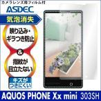AQUOS PHONE Xx mini 303SH  保護フィルム ノングレア液晶保護フィルム3 防指紋 反射防止 ギラつき防止 気泡消失 ASDEC アスデック NGB-303SH