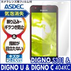 DIGNO U ワイモバイル DIGNO C 404KC イオンスマホ DIGNO S301 用 ノングレア液晶保護フィルム3 防指紋 反射防止 ギラつき防止 気泡消失 ASDEC
