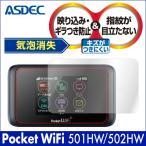 Pocket WiFi 501HW / 502HW 用 ノングレア液晶保護フィルム3 防指紋 反射防止 ギラつき防止 気泡消失 WiFiルーター ASDEC アスデック NGB-501HW