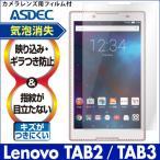 Lenovo TAB2 / Lenovo TAB3 用 ノングレア液晶保護フィルム3 防指紋 反射防止 ギラつき防止 気泡消失 タブレット ASDEC アスデック NGB-501LV