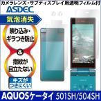 AQUOSケータイ / ワイモバイル AQUOSケータイ 504SH 用 ノングレア液晶保護フィルム3 防指紋 反射防止 ギラつき防止 気泡消失 携帯電話 ASDEC