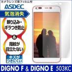 SoftBank DIGNO F / ワイモバイル(Y!mobile) DIGNO E 503KC 用 ノングレア液晶保護フィルム3 防指紋 反射防止 ギラつき防止 気泡消失 ASDEC