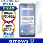 arrows U ノングレア液晶保護フィルム3 防指紋 反射防止 ギラつき防止 気泡消失  ASDEC アスデック NGB-800F