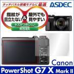 Canon PowerShot G7 X Mark II 用 ノングレア液晶保護フィルム3 防指紋 反射防止 ギラつき防止 気泡消失 ASDEC アスデック NGB-CG7X