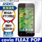covia FLEAZ POP 用 ノングレア液晶保護フィルム3 防指紋 反射防止 ギラつき防止 気泡消失 格安スマホ ASDEC(アスデック)  NGB-CPL42A