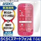 らくらくスマートフォン4 F-04J 用 ノングレア液晶保護フィルム3 防指紋 反射防止 ギラつき防止 気泡消失   ASDEC アスデック NGB-F04J
