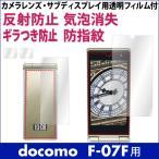 docomo F-07F 用 ノングレア液晶保護フィルム3 防指紋 反射防止 ギラつき防止 気泡消失 携帯電話 ASDEC アスデック NGB-F07F