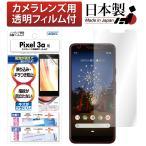 ASDEC ノングレア液晶保護フィルム3 NGB-GPX3A