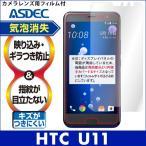HTC U11 ノングレア液晶保護フィルム3 防指紋 反射防止 ギラつき防止 気泡消失  ASDEC アスデック NGB-HTV33