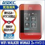 Wi-Fi WALKER WiMAX2+ HWD15 用 ノングレア液晶保護フィルム3 防指紋 反射防止 ギラつき防止 気泡消失 WiFiルーター ASDEC アスデック NGB-HWD15