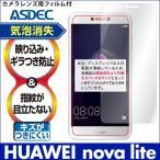 HUAWEI nova lite 用 ノングレア液晶保護フィルム3 防指紋 反射防止 ギラつき防止 気泡消失   ASDEC アスデック NGB-HWNVL