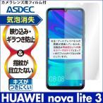 HUAWEI nova lite 3 ノングレア液晶保護フィルム3 防指紋 反射防止 ギラつき防止 気泡消失  ASDEC アスデック NGB-HWNVL3