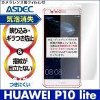 HUAWEI P10 lite 用 ノングレア液晶保護フィルム3 防指紋 反射防止 ギラつき防止 気泡消失   ASDEC アスデック NGB-HWP10L