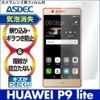 HUAWEI P9 lite 用 ノングレア液晶保護フィルム3 防指紋 反射防止 ギラつき防止 気泡消失 格安スマホ ASDEC(アスデック) ポイント10倍