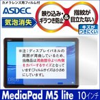ASDEC アスデック Huawei 10.1インチ MediaPad M5 lite フィルム ノングレアフィルム3  防指紋 指紋防止 気泡消失 映り込み防止 反射防止 キズ防止 アンチグレア 日本製 NGB-HWPM5L  M5 Lite 10.1  マットフィルム