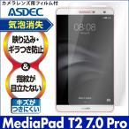 HUAWEI MediaPad T2 7.0 Pro 用 ノングレア液晶保護フィルム3 防指紋 反射防止 ギラつき防止 気泡消失 タブレット  ASDEC アスデック NGB-HWT27P
