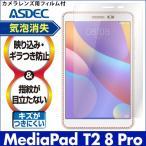 HUAWEI MediaPad T2 8 Pro 用 ノングレア液晶保護フィルム3 防指紋 反射防止 ギラつき防止 気泡消失 タブレット  ASDEC アスデック NGB-HWT28P