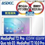Qua tab 02 / MediaPad T2 Pro 605HW 606HW 用 ノングレア液晶保護フィルム3 防指紋 反射防止 ギラつき防止 気泡消失 タブレット ASDEC アスデック NGB-HWT31