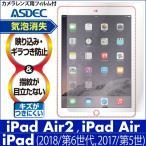 iPad Air2 / iPad 9.7 (2017年/第5世代) 用 ノングレア液晶保護フィルム3 防指紋 反射防止 ギラつき防止 気泡消失 タブレット ASDEC アスデック NGB-IPA06