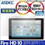 Amazon Fire HD 10 (2017ǯ��ǥ�) �Υ쥢�վ��ݸ�ե����3 �ɻ��� ȿ���ɻ� ����Ĥ��ɻ� ��ˢ�ü� ���֥�å� ASDEC �����ǥå� NGB-KFH11