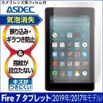 Amazon Fire 7 タブレット (第7世代/2017) 用 ノングレア液晶保護フィルム3 防指紋 反射防止 ギラつき防止 気泡消失  タブレット  ASDEC アスデック NGB-KFT02