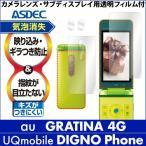 GRATINA 4G用 ノングレア液晶保護フィルム3 防指紋 反射防止 ギラつき防止 気泡消失 ASDEC アスデック NGB-KYF31