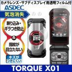 TORQUE X01 用 ノングレア液晶保護フィルム3 防指紋 反射防止 ギラつき防止 気泡消失   ASDEC アスデック NGB-KYF33