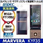 au MARVERA KYF35 用 ノングレア液晶保護フィルム3 防指紋 反射防止 ギラつき防止 気泡消失   ASDEC アスデック NGB-KYF35