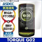 TORQUE G02 用 ノングレア液晶保護フィルム3 防指紋 反射防止 ギラつき防止 気泡消失 ASDEC(アスデック)  NGB-KYTG02