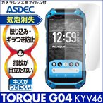 TORQUE G04 KYV46 ノングレア液晶保護フィルム3 防指紋 反射防止 ギラつき防止 気泡消失  ASDEC アスデック NGB-KYTG04