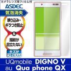 Qua phone QX KYV42 / DIGNO V 用 ノングレア液晶保護フィルム3 防指紋 反射防止 ギラつき防止 気泡消失   ASDEC アスデック NGB-KYV42