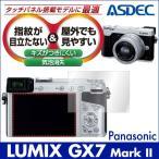 Panasonic LUMIX GX7 Mark II 用 ノングレア液晶保護フィルム3 防指紋 反射防止 ギラつき防止 気泡消失 ASDEC アスデック NGB-LGX7
