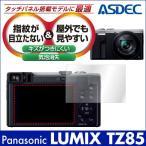 Panasonic LUMIX TZ85 用 ノングレア液晶保護フィルム3 防指紋 反射防止 ギラつき防止 気泡消失 ASDEC アスデック NGB-LTX85