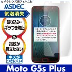 モトローラ Moto G5s Plus  保護フィルム ノングレア液晶保護フィルム3 防指紋 反射防止 ギラつき防止 気泡消失 ASDEC アスデック NGB-MMG5SP