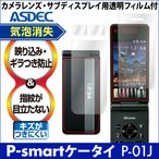 docomo P-smart P-01J 用 ノングレア液晶保護フィルム3 防指紋 反射防止 ギラつき防止 気泡消失 携帯電話 ASDEC アスデック NGB-P01J