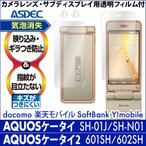 docomo AQUOSケータイ SH-01J SoftBank Y!mobile AQUOSケータイ2 602SH用 ノングレアフィルム3 反射防止 携帯電話 ASDEC(アスデック)  NGB-SH01J