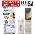 docomo AQUOSケータイ SH-02L ノングレアフィルム3 反射防止 携帯電話 ASDEC アスデック NGB-SH02L