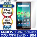 AQUOS SH-RM02 / DMM mobile AQUOS SH-M02 / エヴァスマホ SH-M02-EVA20 / Gooのスマホ g04 用 ノングレア液晶保護フィルム3 ASDEC アスデック