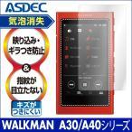 ショッピングウォークマン SONY WALKMAN ウォークマン A30シリーズ用 ノングレア液晶保護フィルム3 防指紋 反射防止 ギラつき防止 気泡消失 ASDEC アスデック NGB-SW25