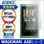 SONY WALKMAN ウォークマン NW-A50シリーズ  保護フィルム ノングレア液晶保護フィルム3 防指紋 反射防止 ギラつき防止 気泡消失 ASDEC アスデック NGB-SW29