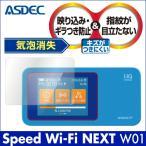 Speed Wi-Fi NEXT W01 用 ノングレア液晶保護フィルム3 防指紋 反射防止 ギラつき防止 気泡消失 WiFiルーター ASDEC アスデック NGB-W01