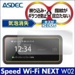 Speed Wi-Fi NEXT W02 用 ノングレア液晶保護フィルム3 防指紋 反射防止 ギラつき防止 気泡消失 WiFiルーター ASDEC アスデック NGB-W02
