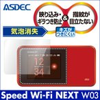 Speed Wi-Fi NEXT W03 用 ノングレア液晶保護フィルム3 防指紋 反射防止 ギラつき防止 気泡消失 WiFiルーター ASDEC アスデック NGB-W03