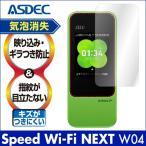 Speed Wi-Fi NEXT W04 用 ノングレア液晶保護フィルム3 防指紋 反射防止 ギラつき防止 気泡消失 ASDEC アスデック NGB-W04