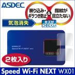Speed Wi-Fi NEXT WX01 用(2枚) ノングレア液晶保護フィルム3 防指紋 反射防止 ギラつき防止 気泡消失 WiFiルーター ASDEC アスデック NGB-WX01