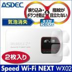 Speed Wi-Fi NEXT WX02 用(2枚) ノングレア液晶保護フィルム3 防指紋 反射防止 ギラつき防止 気泡消失 WiFiルーター ASDEC アスデック NGB-WX02