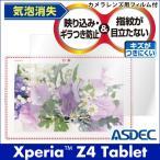 Xperia Z4 Tablet SO-05G / SOT31 用 ノングレア液晶保護フィルム3 防指紋 反射防止 ギラつき防止 気泡消失 タブレット ASDEC アスデック