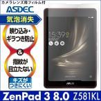 ポイント10倍 ASUS ZenPad 3 8.0 (Z581KL)用 ノングレア液晶保護フィルム3 防指紋 反射防止 ギラつき防止 気泡消失 タブレット ASDEC(アスデック)  NGB-Z581KL